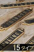 【サインプレート ドアサイン ドアプレート ルームプレート 真鍮 アンティーク調 アンティーク風】ブラスサインミニ