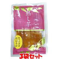 干し芋 熟し芋 100g×3袋セットゆうパケット送料無料 ※代引・包装不可 ポイント消化