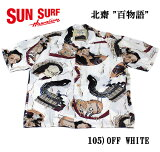 "No.SS37653SUNSURF×北齋SPECIALEDITION""百物語"""
