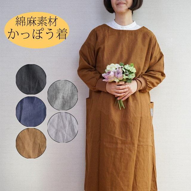 『2WAY袖付き羽織り綿麻かっぽう着』