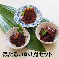 ほたるいか3点セット(沖漬・甘露煮・生姜煮)