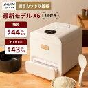 【ポイント5倍★6/25 18:00~23:59】ZHENMI(シェンミ) 糖質カット炊飯器 X6