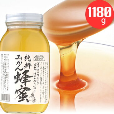 国産 愛媛県 純粋みかん蜂蜜 1180g国産100%蜂蜜 はちみつ 蜜柑蜂蜜