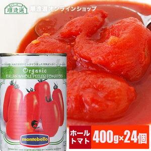 モンテベッロ(旧Spigadoro スピガドーロ)有機ホールトマト缶 400g×24個 (1ケ…