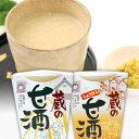 蔵の甘酒(あまざけ)180g 2種6本セット(プレーン3本、生姜入り3本)米麹から造った 砂糖不使用 ノンアルコール あま酒