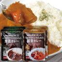 国内産野菜で作ったベジタリアンのためのカレー2種4食セット(野菜カレー中辛・根菜カレー中辛 各2食分)