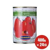 送料無料 有機 トマト缶 モンテベッロ ホールトマト 400g×24個 トマトもジュースも オーガニック 水煮缶 【1ケース 24個入】ホール (旧Spigadoro スピガドーロ)