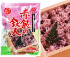 ダイキュウ 赤飯の鉄人 631.2g(2合セット)