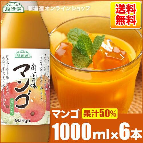 順造選 マンゴ(果汁50%マンゴジュース・マンゴージュース)1000ml×6本入りセット【...