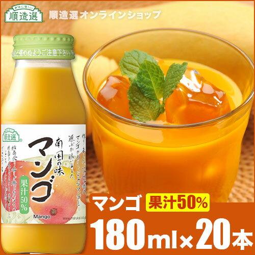 順造選 マンゴ(果汁50%マンゴジュース・マンゴージュース)180ml×20本入りセット【...