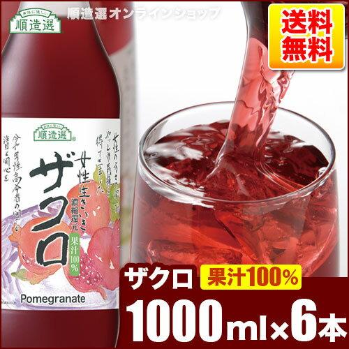 女性生きいき ザクロジュース 1000ml×6本入りセット(果汁100% 濃縮還元)...