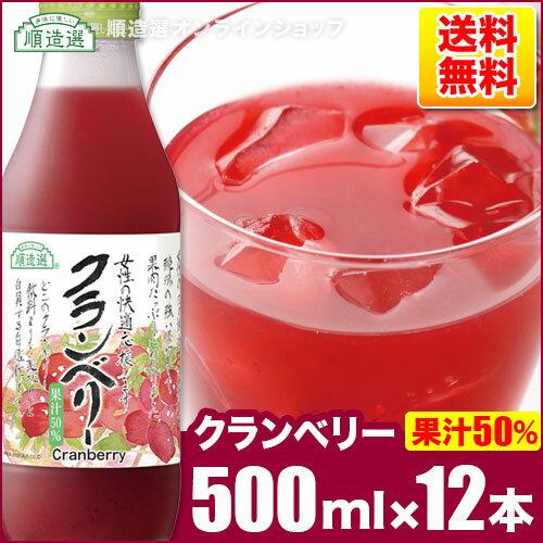 果汁50% クランベリー 500ml×12本入りセット 順造選 クランベリージュース ジュース...