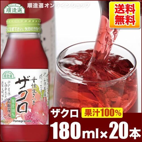 女性生きいき ザクロジュース 180ml×20本入りセット(果汁100% 濃縮還元) ...