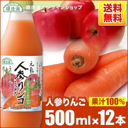 人参りんごミックス(人参リンゴ混合100%)500ml×12本入りセット【順造...