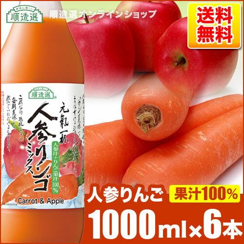 人参りんごミックス(人参リンゴ混合100%)1000ml×6本入りセット【順造...