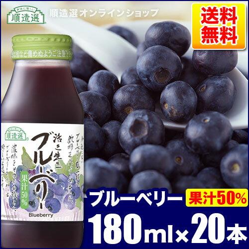ブルーベリー(果汁50%)180ml×20本入りセット 順造選 ブルーベリージュース【smtb-...