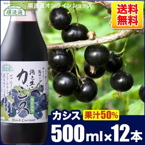 順造選 カシス(果汁50%カシスジュース)500ml×12本入りセット【楽...
