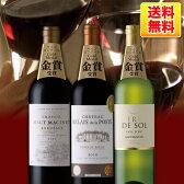 【送料無料】金賞受賞フランスワイン3本セット(赤×2本、白×1本)