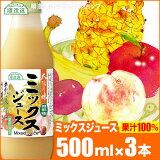 順造選 ミックスジュース (果汁100%)500ml×3本入りセット