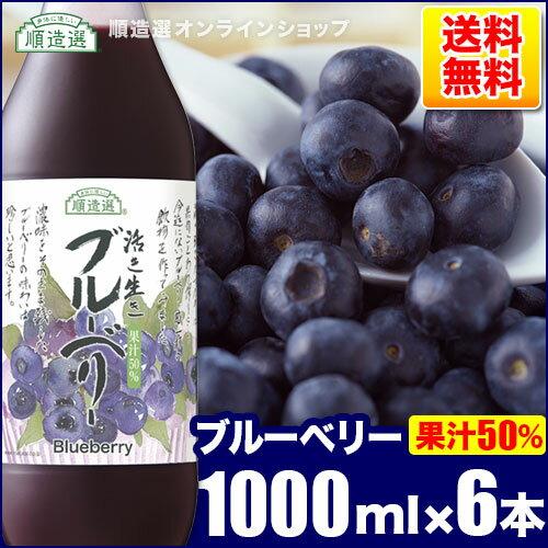 ブルーベリー ジュース(果汁50%)1000ml×6本入りセット順造選 ブルーベリージュー...