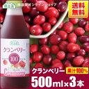 送料無料 無添加 果汁100% クランベリー100(ストレート)500ml×3本入りセット順造選 クランベリージュース ジュース