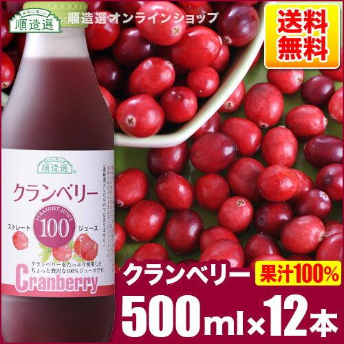 果汁100% クランベリー 100(ストレート)500ml×12本入りセット順造選 ク...