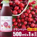 順造選 クランベリー100(果汁100%ストレートクランベリージュース)500ml×1本【無添加】
