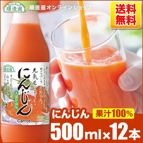 人参ジュース 500ml×12本入りセット人参 にんじん ニンジン ...