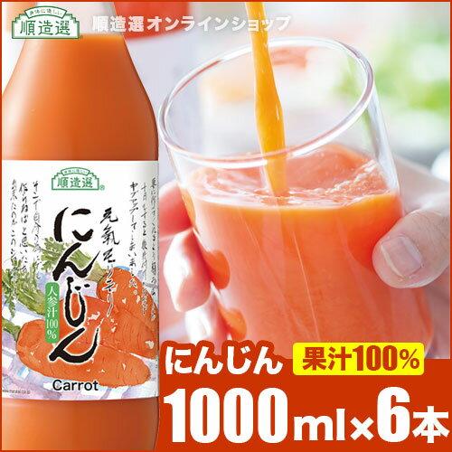 人参ジュース 1000ml×6本入りセット人参 にんじん ニンジン ...