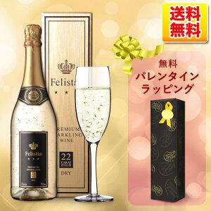 ポイント フェリスタス スパークリングワイン ゴールド ボックス ラッピング シャンパン バレンタイン パーティ