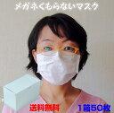 メガネくもらないマスク 50枚セット 不織布使い捨てタイプ[国産 日本製]