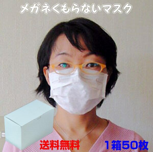 メガネくもらないマスク50枚セット不織布使い捨てタイプ 国産日本製