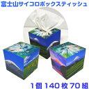 富士山ティッシュ サイコロ型140枚(70組) 1個 【あす楽対応】【RCP】【532P16Jul16】
