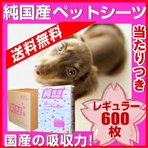 Industry's first! Per Moon! New! Domestically fluffy pet sites regular size 600 little pieces soft renewal! * * compatible