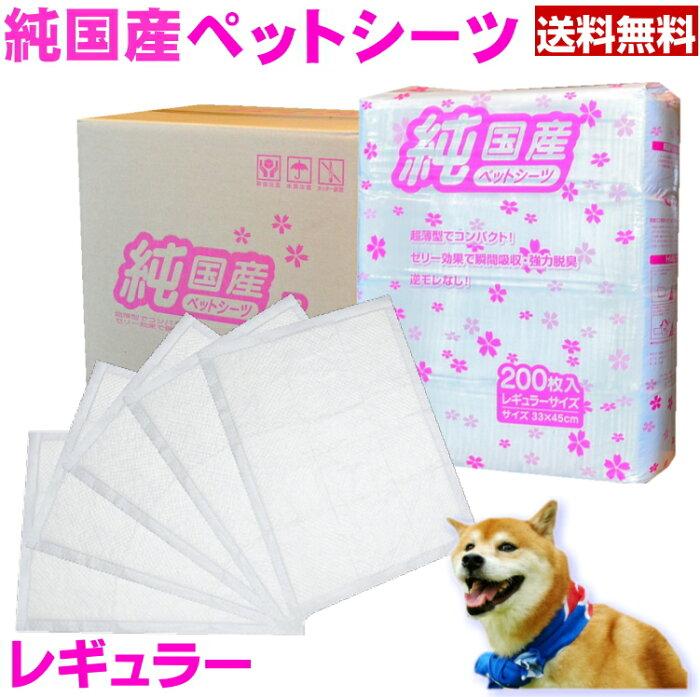 純国産ペットシーツ レギュラー600枚(白色)[送料無料]
