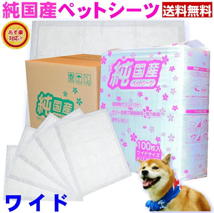 純国産ペットシーツ ワイド300枚[送料無料]表面:白色