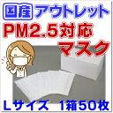 アウトレット国産マスク白[PM2.5対応]Lサイズ50枚入 使い捨てタイプ【納期:あす楽】