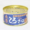【ケース販売】千葉産直サービス とろさば水煮 缶 180g【12缶】