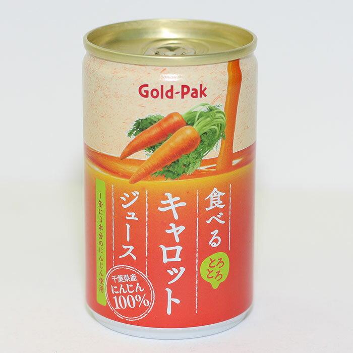 ゴールドパック『食べるキャロットジュース』
