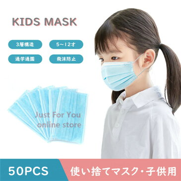 マスク 50枚 子供用 マスク 在庫あり 使い捨てマスク 3層構造 不織布マスク 子供用 使い捨て マスク キッズ 花粉 快適 風邪 男の子 女の子 通学 保育園 幼稚園 小学校