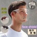 送料無料 フェイスシールド メガネ型 透明マスク マウスシールド クリアマスク
