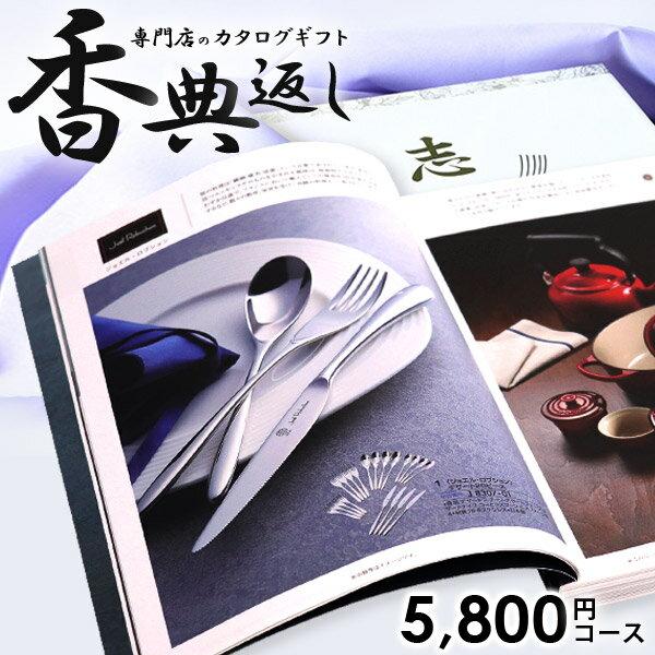 香典返し カタログギフト 送料無料 5800円コ...の商品画像