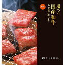 香典返し 送料無料 カタログギフト 松阪牛 神戸牛 高級 グルメ 肉 選べるプレミアム国産和牛カタロ