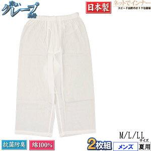 涼しいクレープ肌着 紳士ロンパン(前あき) 白無地 日本製 2枚組 夏用 1166-50[M、Lサイズ]メンズ インナー
