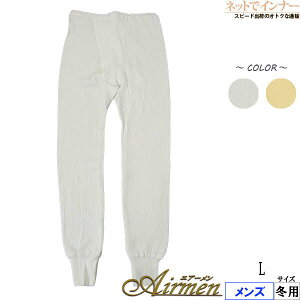 Airmen エアーメン 紳士ズボン下 空気暖房 冬用 1002[Lサイズ]メンズ インナー