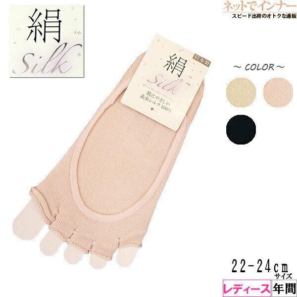 絹(silk)婦人5本指ソックス指なし年間SK102SLF1012 22-24サイズ レディース