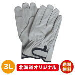 革手大きい作業用豚革手袋クレストマジック・アテ付きLLL(3Lサイズ)北海道オリジナル