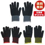下履きインナー手袋黒(10双入)作業用北海道オリジナルMD-961