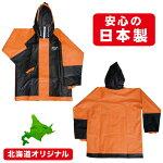北海道オリジナルレインウェア!漁師・水産関係の方にオススメ日本製サイズM〜3L