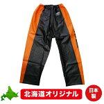 水産合羽漁師用カッパオルカマリンコートズボンNT-860オレンジ